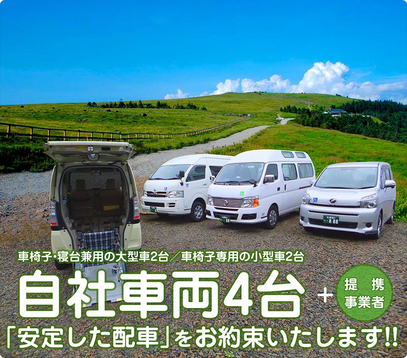 自社車両4台+提携事業者
