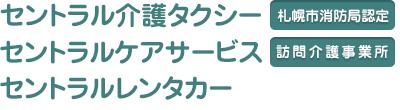 札幌の介護タクシー|セントラル介護タクシー / 福祉レンタカー