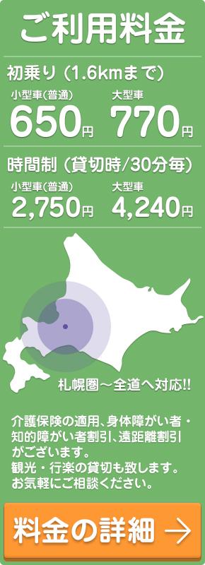 札幌の介護タクシー セントラルのご利用料金