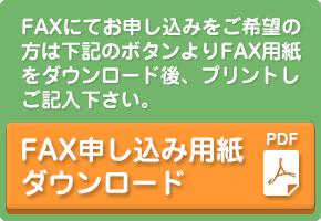 札幌の介護タクシー セントラルのFAX申し込み用紙はコチラをクリック