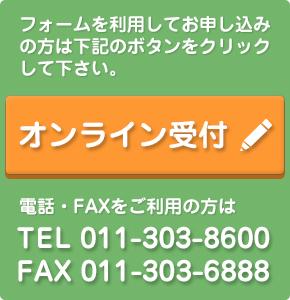 札幌の介護タクシー セントラルの受付はこちらをクリック